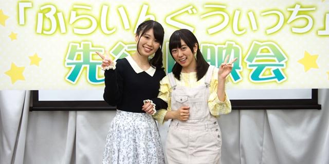 篠田みなみさん、鈴木絵理さん出演『ふらいんぐうぃっち』上映会レポ