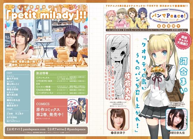 『パンでPeace!』追加キャストに朝日奈丸佳さん・原奈津子さん! そしてOP主題歌は、プチミレディが!?