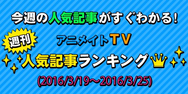 アニメイトTV週間人気記事ランキング【3月19日~3月25日】