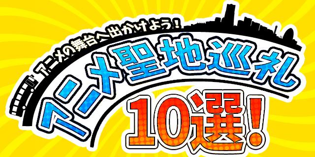 手軽に行ける東京、関東圏おすすめアニメの聖地10選!
