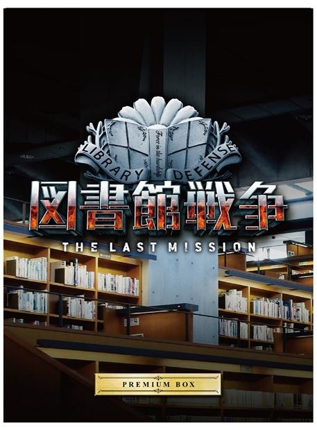 映画『図書館戦争』第2弾のBDが初週3.6万枚を売り上げ!