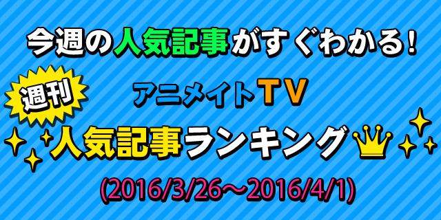 アニメイトTV 週間人気記事ランキング【3月26日~4月1日】