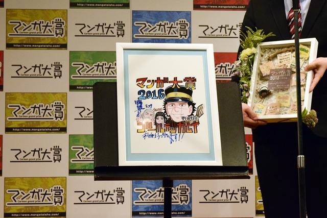 北海道の大地で繰り広げられるサバイバル漫画『ゴールデンカムイ』が大賞に輝いた「マンガ大賞2016」表彰式レポートの画像-4