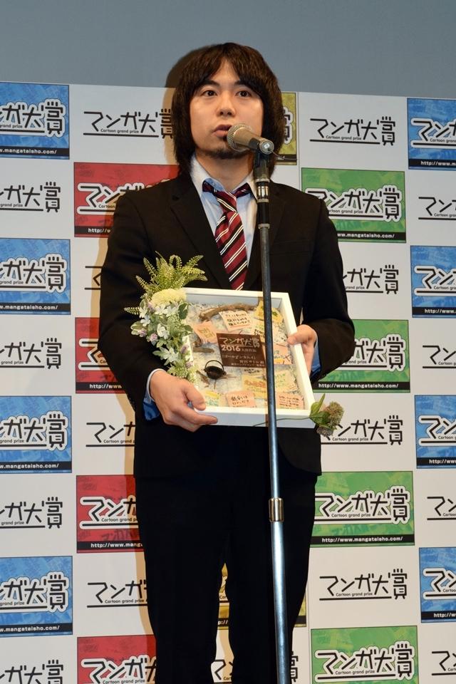 北海道の大地で繰り広げられるサバイバル漫画『ゴールデンカムイ』が大賞に輝いた「マンガ大賞2016」表彰式レポート