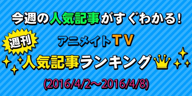 アニメイトTV 週間人気記事ランキング【4月2日~4月8日】