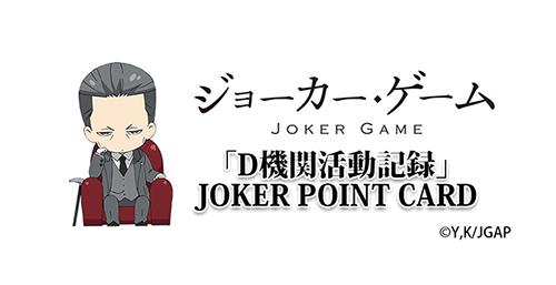 『ジョーカー・ゲーム』アニメイト横浜にて謎解きラリー実施決定!
