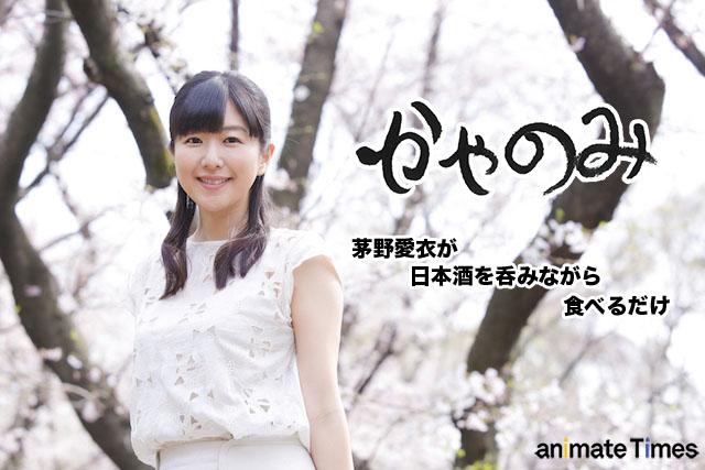 茅野愛衣さんが日本酒を嗜む番組「かやのみ」がスタート!