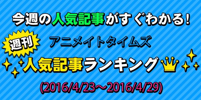 アニメイトタイムズ人気記事ランキング【4月23日~4月29日】