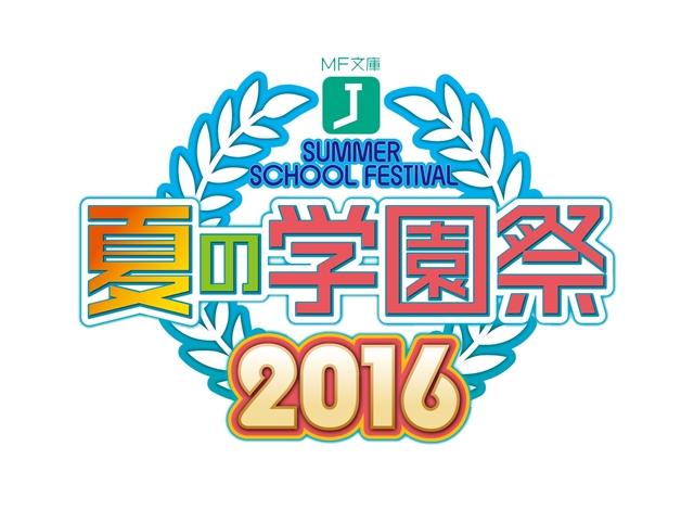 「MF文庫J 夏の学園祭2016」開催決定!
