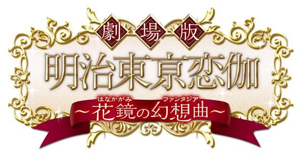明治東亰恋伽-6