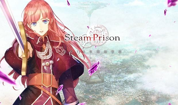 HuneX完全新作『スチームプリズン』のティザーサイトが公開!