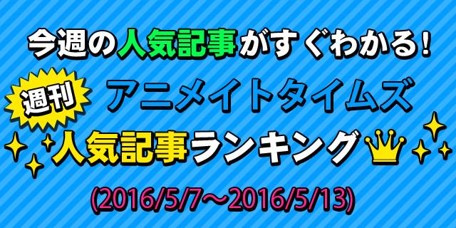 アニメイトタイムズ週間人気記事ランキング【5月7日~5月13日】