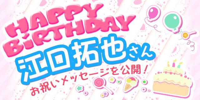 5月22日は江口拓也さんのお誕生日! 祝福メッセージ紹介