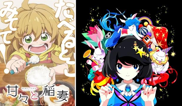『甘々と稲妻』OPテーマアーティストは、「みみめめMIMI」に!