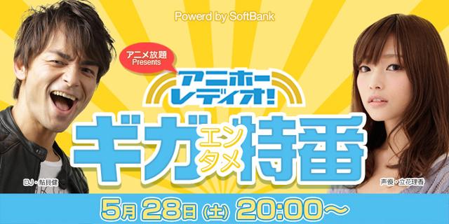 「アニホーレディオ!」5/28に生放送決定!