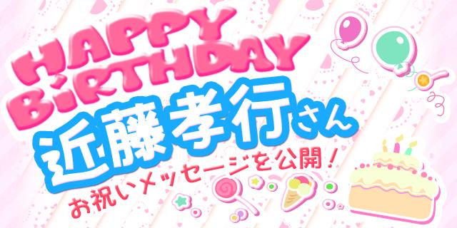 6月5日は近藤孝行さんのお誕生日! 祝福メッセージ紹介