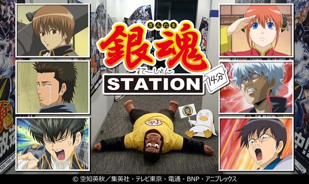 バラエティ番組『銀魂ステーション(14分)』が7月から放送開始