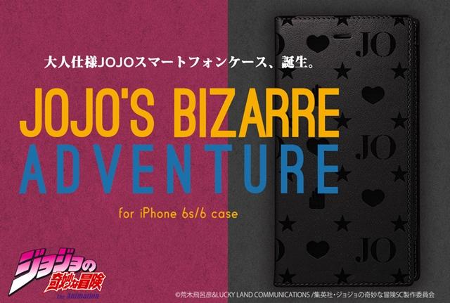 TVアニメ「ジョジョの奇妙な冒険SC」iPhoneケースが登場!