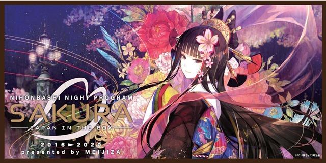 明治座で日本の伝統芸能とアニメが融合したミュージカルが公演決定
