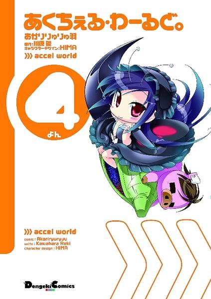アクセル・ワールド-9