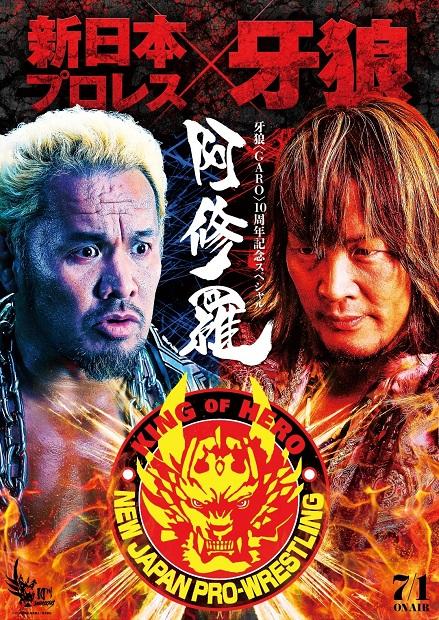 『牙狼<GARO>』×新日本プロレスの夢のコラボレーションが実現