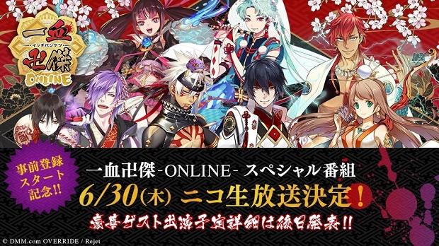 「一血卍傑-ONLINE-」遂に6/30より事前登録開始!