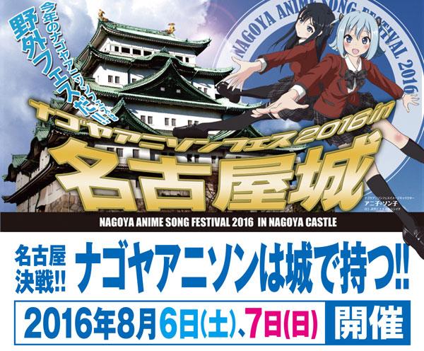 『ナゴヤアニソンフェス2016in名古屋城』先行販売決定!