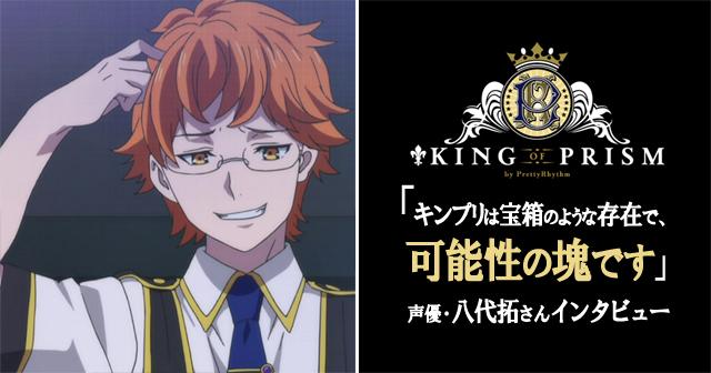 KING OF PRISM-1