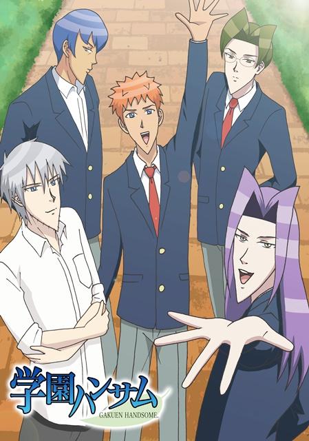 TVアニメ『学園ハンサム』TOKYO MX他にて10月放送予定!