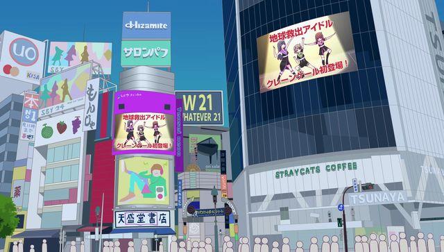 『美少女遊戯ユニット クレーンゲール』12話の先行場面写真が到着