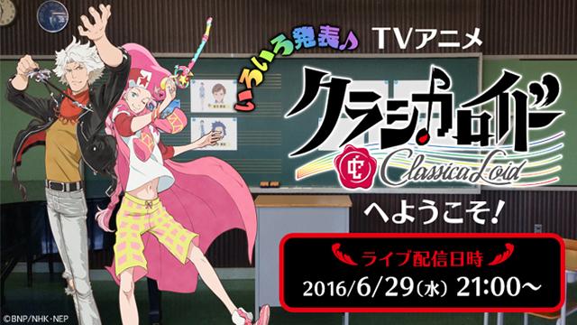 TVアニメ「クラシカロイド」特別番組が、アニチャでライブ配信決定