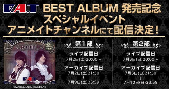 『D.A.T BEST ALBUM発売記念イベント』配信時間決定