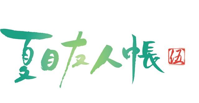 夏目友人帳-4