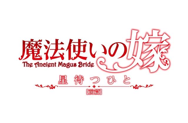 魔法使いの嫁-15