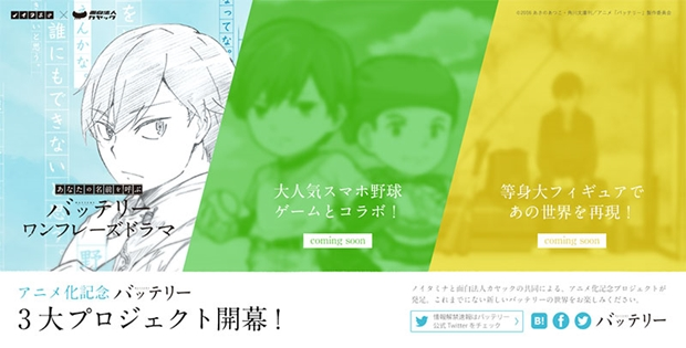 『バッテリー』アニメ化記念3大プロジェクト第1弾が始動