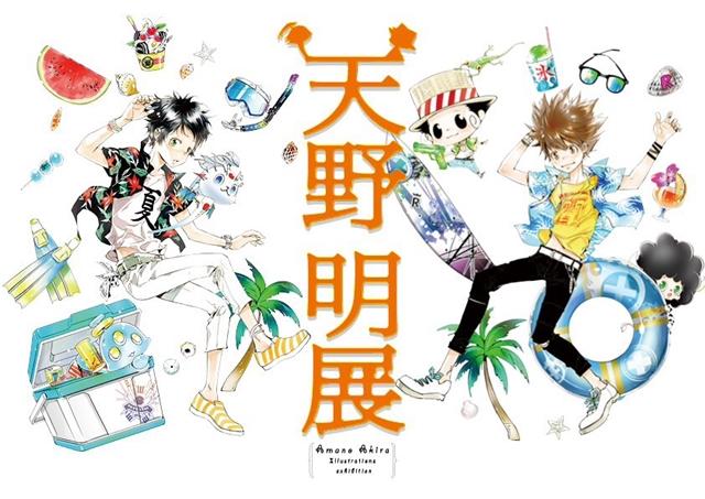 天野明さんによる初の原画展「天野明展」が7月28日より開催決定!