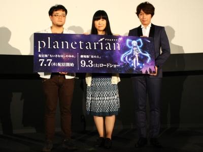 『planetarian~ちいさなほしのゆめ~』先行上映会レポ