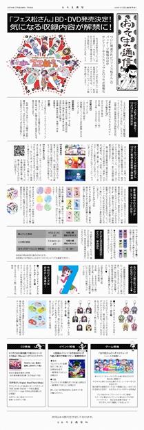 『おそ松さん 第3期』の感想&見どころ、レビュー募集(ネタバレあり)-15