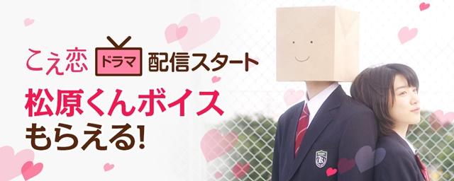 comico内に「こえ恋チャンネル」がオープン!