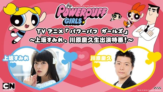 『パワーパフ ガールズ』ニコ生に上坂すみれさん&川原慶久さん出演
