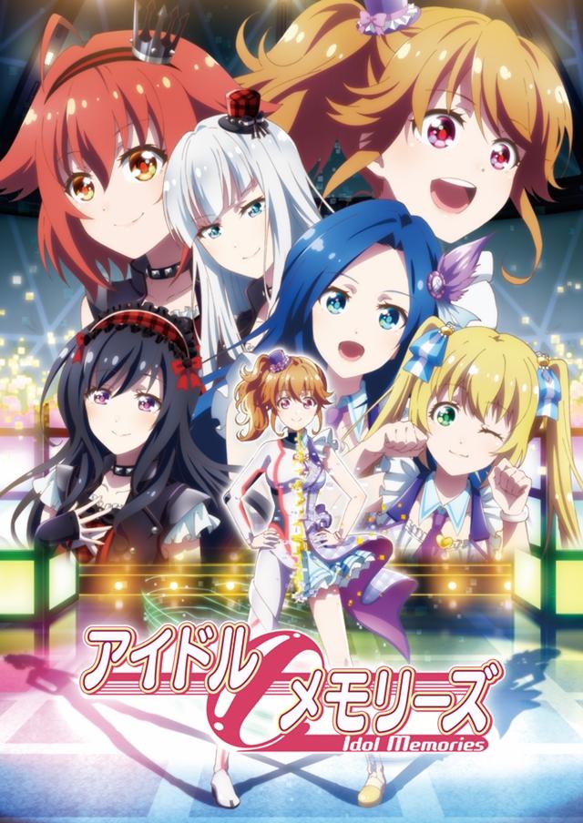 アニメ『アイドルメモリーズ』が2016年10月より放送スタート!