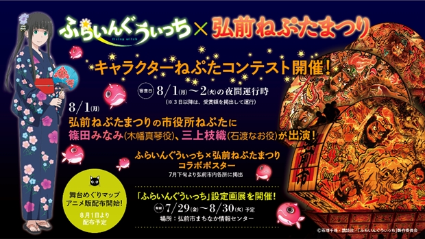 『ふらいんぐうぃっち』、聖地・弘前とのコラボ第5弾が決定!