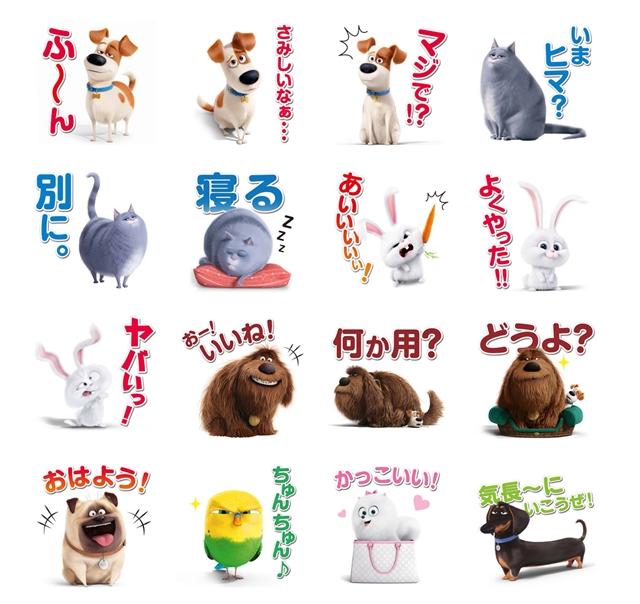 映画『ペット』のキュートなボイス付きLINEスタンプを無料配信