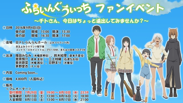 TVアニメ『ふらいんぐうぃっち』ファンイベント開催決定