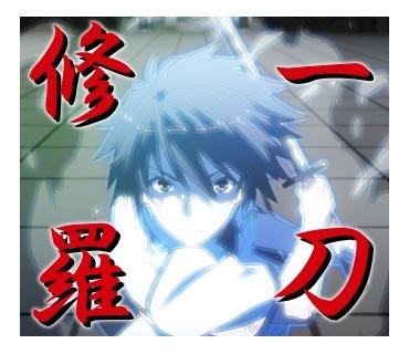 落第騎士の英雄譚-2
