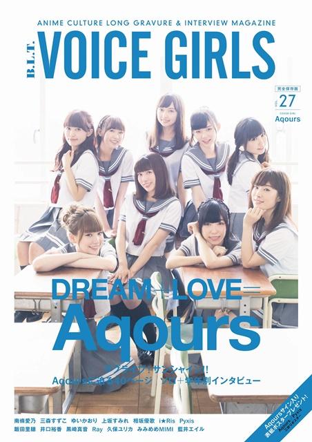 「B.L.T.VOICE GIRLS vol.27」発売