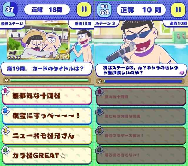 『おそ松さん 第3期』の感想&見どころ、レビュー募集(ネタバレあり)-20