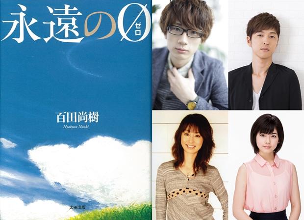 『永遠の0』が声優・江口拓也さん&櫻井孝宏さん出演で音声ドラマ化