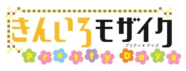 きんいろモザイク-6