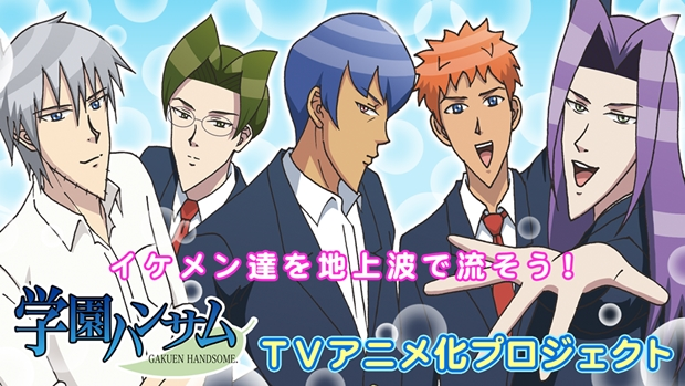 TVアニメ『学園ハンサム』CFは、目標金額の346%達成